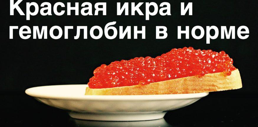 Krasnaya ikra - lutshee sredstvo dlya povyshenia urovnya hemoglobina v Kroc I